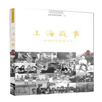 上海故事:一座城市温暖的记忆
