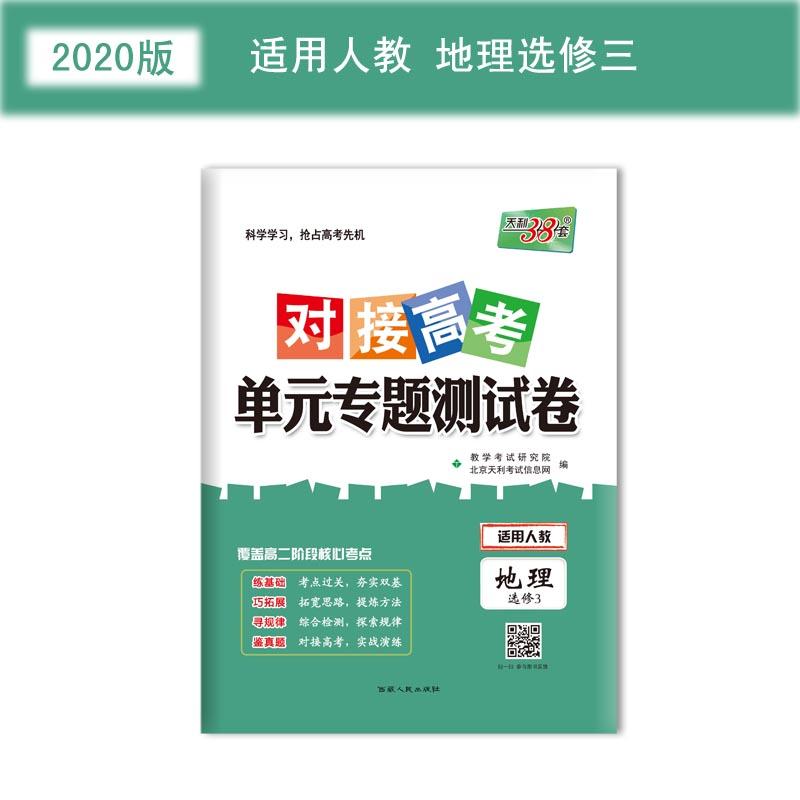 天利38套 2020对接高考·单元专题测试卷--地理(人教选修3)