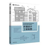 """中国高等院校""""十三五""""精品规划教材:环境设计工程制图"""