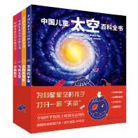 中国儿童太空百科全书(四册套装)