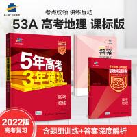 【预售2021新版】正版曲一线53A版五年高考三年模拟地理A版 新课标全国卷 5年高考3年模拟高考地理 53a 五三