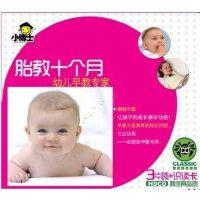 鹦鹉 正版CD 儿童故事 素质教育 儿歌 胎教十个月(3CD 识读卡)