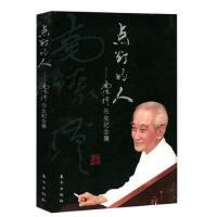 ***点灯的人-南怀瑾先生纪念集 《点灯的人――南怀瑾先生纪念集》编写组 9787506061421