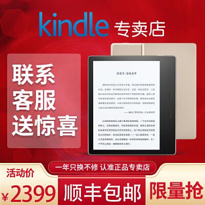【kindle官方专卖店】新款亚马逊Kindle Oasis电子书阅读器7英寸大屏;8/32GB内存;