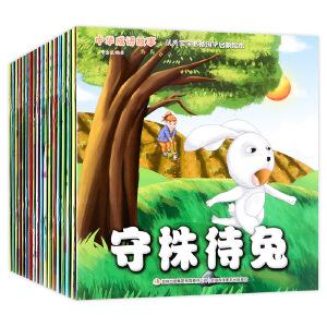 儿童绘本故事书全20册 成语故事大全注音版幼儿园寓言童话早教启蒙睡前图书图画书0-4-5-7-10岁经典绘本3-6周岁小学生一年级课外书二年级读物书籍