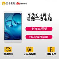 【苏宁易购】华为(HUAWEI)M3 BTV-DL09 8.4英寸通话平板电脑(4G 32G 海思麒麟950 皓月银)
