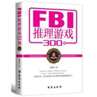 FBI推理游戏300例