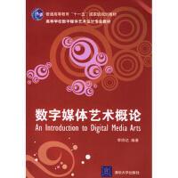 【二手书8成新】数字媒体艺术概论 李四达 清华大学出版社