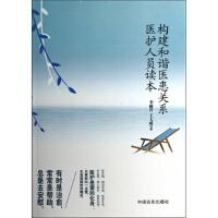 【二手书8成新】构建和谐医患关系医护人员读本 李丽芹,王大成 9787517100966