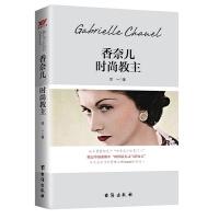 香奈儿(时尚教主) 是萧伯纳笔下世界流行的;是毕加索眼中*有灵气的女人;是品牌Chanel的创始人。