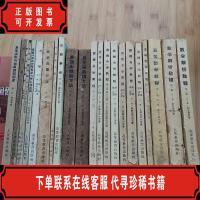 [二手9新] 见图 高等教育出版社