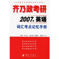 齐乃政考研:2007年英语词汇考点记忆手册