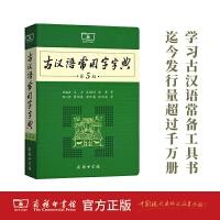 古汉语常用字字典.第5版 商务印书馆