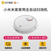 【苏宁易购】小米米家扫地机器人家用全自动扫地机静音智能超薄清洁吸尘器正品