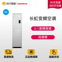 【苏宁易购】长虹空调 大2匹冷暖变频柜机  KFR-50LW/ZDHIF(W1-J)+A3 纯铜管