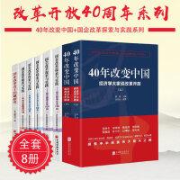 套装八册:40年改变中国:经济学大家谈改革开放(上、下)+国企改革探索与实践系列书