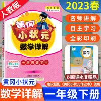 黄冈小状元数学详解一年级下册数学人教版