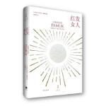 [二手旧书9成新]红发女人,[土耳其]奥尔罕・帕慕克,尹婷婷,9787208150164,上海人民出版社