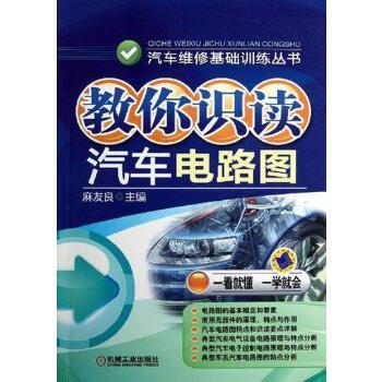 教你识读汽车电路图 汽车维修基础训练丛书 汽车电路识图基础知识大全