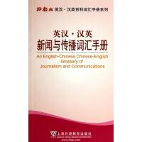 英汉汉英新闻与传播词汇手册/外教社英汉汉英百科词汇手册系列