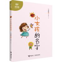 接力:金熊猫儿童文学书系・小女孩的名字
