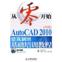 从零开始――AutoCAD 2010中文版建筑制图基础培训教程