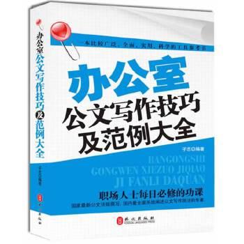 办公室公文写作技巧及范例大全(pdf+txt+epub+azw3+mobi电子书在线阅读下载)