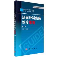 泌尿外科疾病诊疗指南(第3版)