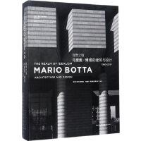 马里奥.博塔的建筑与设计