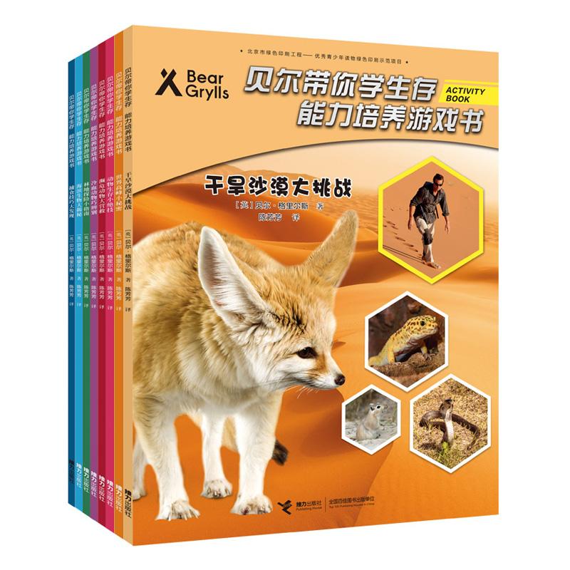 贝尔带你学生存  能力培养游戏书(第二辑) 著名野外生存大师贝尔·格里尔斯为3—8岁孩子创作的一套独具特色的益智游戏书。让孩子在游戏中探索世界、学会生存,全面促进孩子的生存能力、逻辑思维、世界认知、数学启蒙、英语学习、动手能力等多种能力的提升