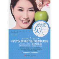 维生素女人:科学饮食呵护您的健康美丽 于反 9787543650046