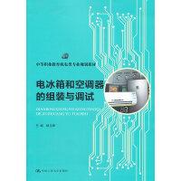 电冰箱和空调器的组装与调试(中等职业教育机电类专业规划教材)