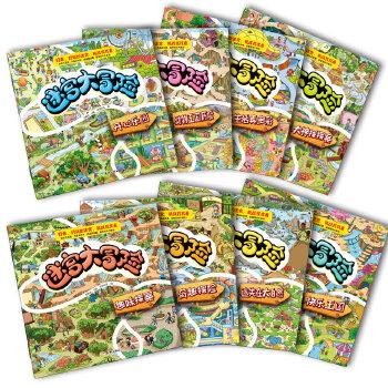 迷宫大冒险/幼儿智力 专注力开发与培养 视觉开发游戏书精美手绘本(套装共8册) 提升孩子观察力、判断力、记忆力的手绘视觉游戏书,同时,提高孩子的推理能力及空间感知能力
