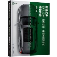新款汽车保养灯归零・防盗匹配・电控系统初始化速查手册