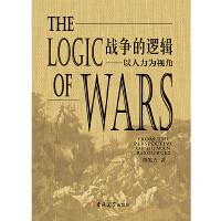 战争的逻辑:以人力为视角