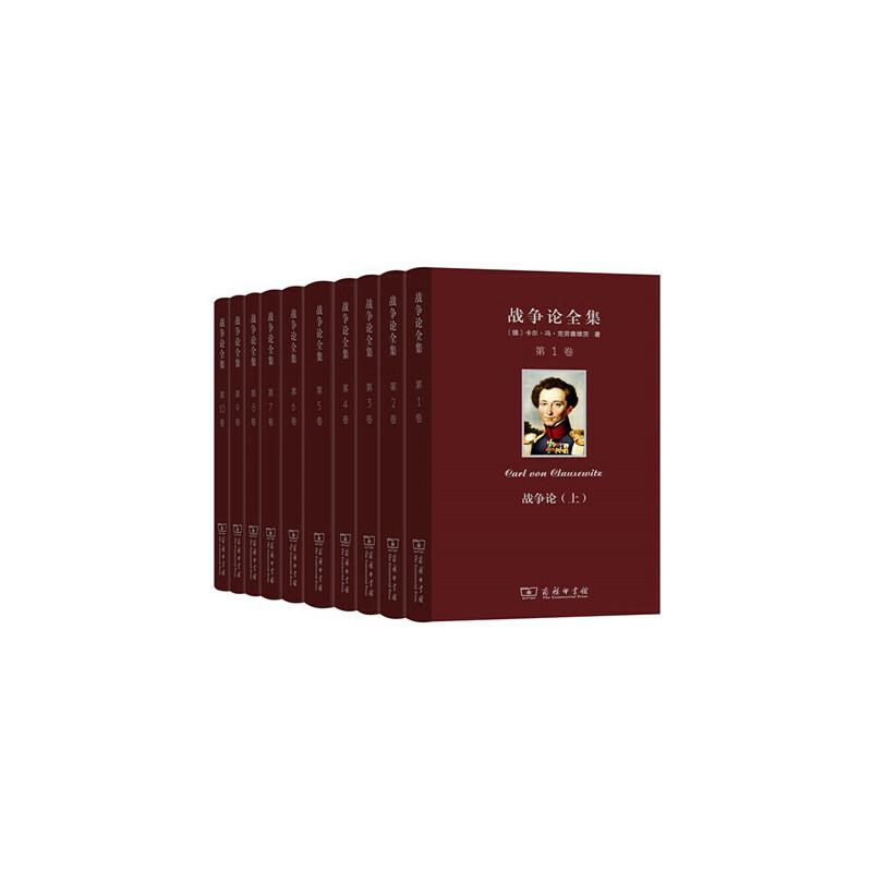 战争论全集(全10册) 西方近代军事理论奠基之作