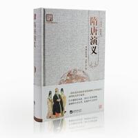 隋唐演义(精装) (ht)
