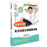 人生必须知道的健康知识--泌尿外科 陈湘龙,肖序仁 9787504669254 中国科学技术出版社[爱知图书专营店]