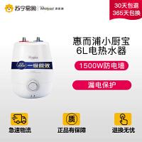 【苏宁易购】惠而浦小厨宝6升ESH-6.0MHU电热水器一级能效防电墙漏电警示