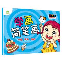 爱德少儿学画简笔画 女孩篇卡通用品食物 小孩学画儿童画画书