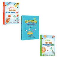 幼小衔接数学思维训练与面试真题解析(套装共3册)
