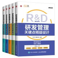正版 研发工作精益管理 研发管理制度与表单+各岗位职责与考核精益管理+流程与节点+文书方案+关键点精益设计 企业管理书籍