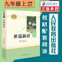 世说新语人民教育出版社 人教版原著未删减完整版九年级上册