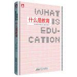 2【XSM】 什么是教育 (美)菲利普・W. 杰克森 ,吴春雷,马林梅 安徽人民出版社 9787212058340