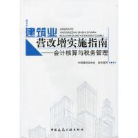 【二手书8成新】建筑业营改增实施指南会计核算与税务管理 中国建筑业协会 中国建筑工业出版社