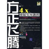 【二手旧书9成新】方正飞腾4 X排版实用教程杜云贵著清华大学出版社9787302163886