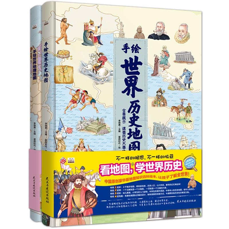 2册精装大本世界历史地图绘本世界地理百科全书图画版看我的地图学科学知识原创大场景豪华版儿童绘本人文版3-6周岁少儿科普童书 另外一个角度看地图学世界地理历史