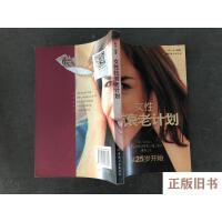 【二手旧书8成新】女性抗衰老计划
