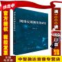 网络反腐制度化研究 刘秀伦著 人民出版社 9787010207568
