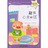 藏在心里的信(紫荆花――中国当代儿童文学原创桥梁书)
